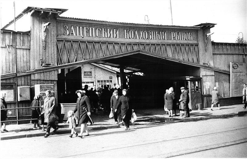 575273 Вход на Зацепский рынок Фролов Александр Алексеевич 1969.jpg