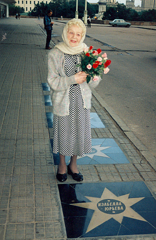 Изабелла Юрьева