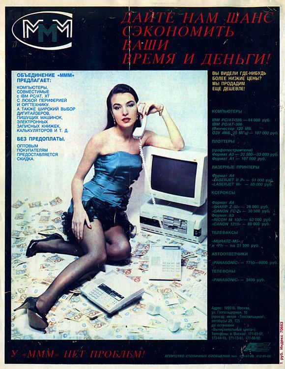 1991 Огонёк.jpg
