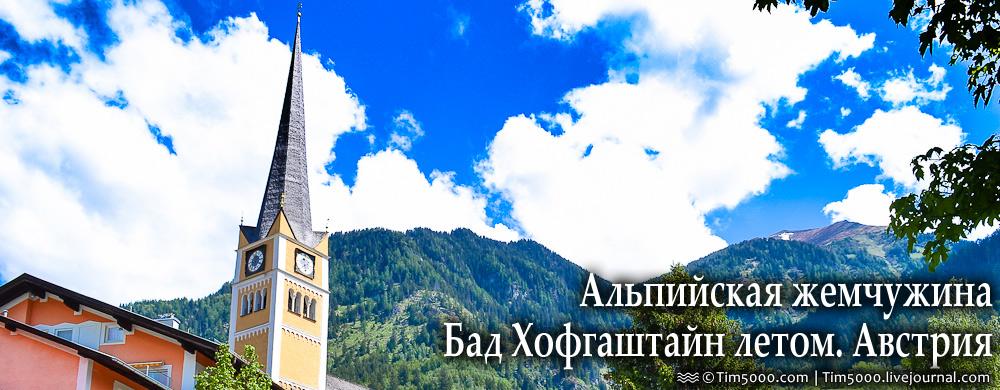 Альпийская жемчужина