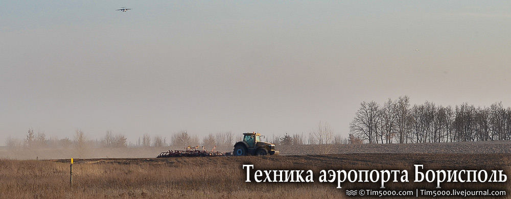 Техника аэропорта Борисполь