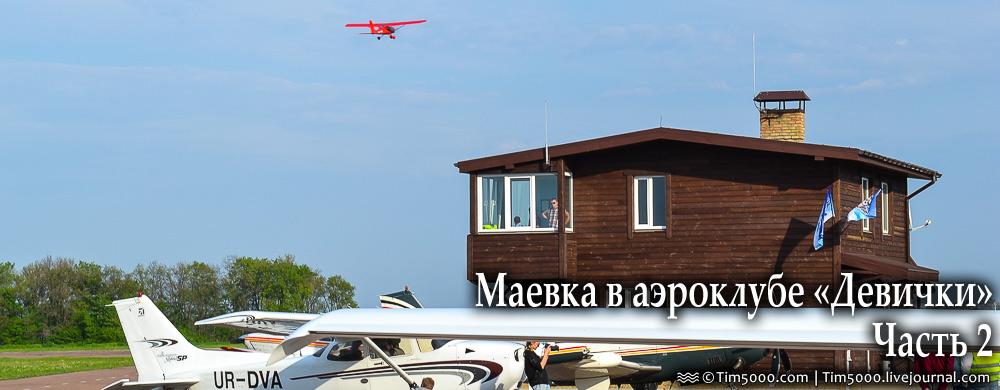 Аэроклуб Девички