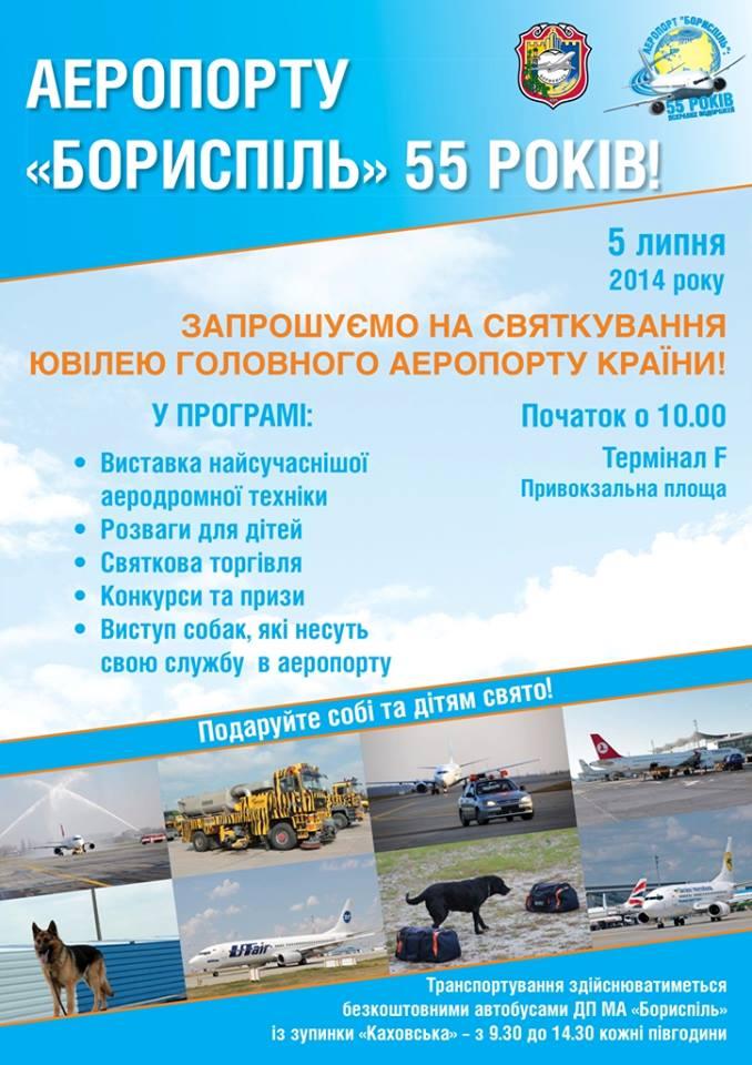 Аэропорту Борисполь - 55 лет!