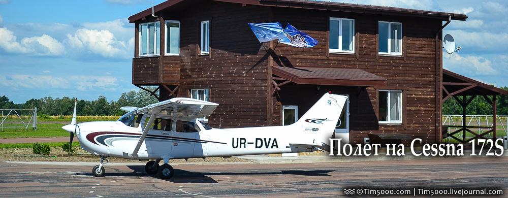 Полет на Cessna 172S