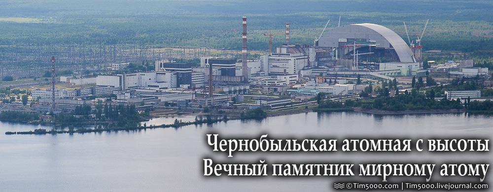 Вечный памятник мирному атому. Чернобыль с высоты