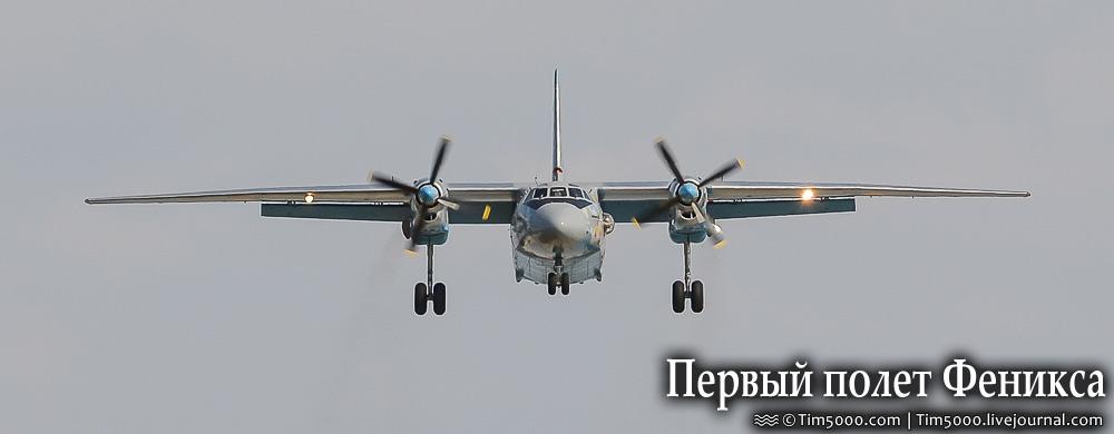 Первый полет Феникса-Везунчика Ан-26