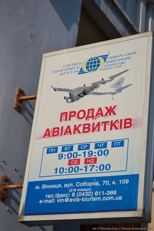 винницкие авиакассы