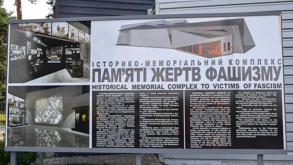 Историко-мемориальный комплекс Памяти жертв Фашизма