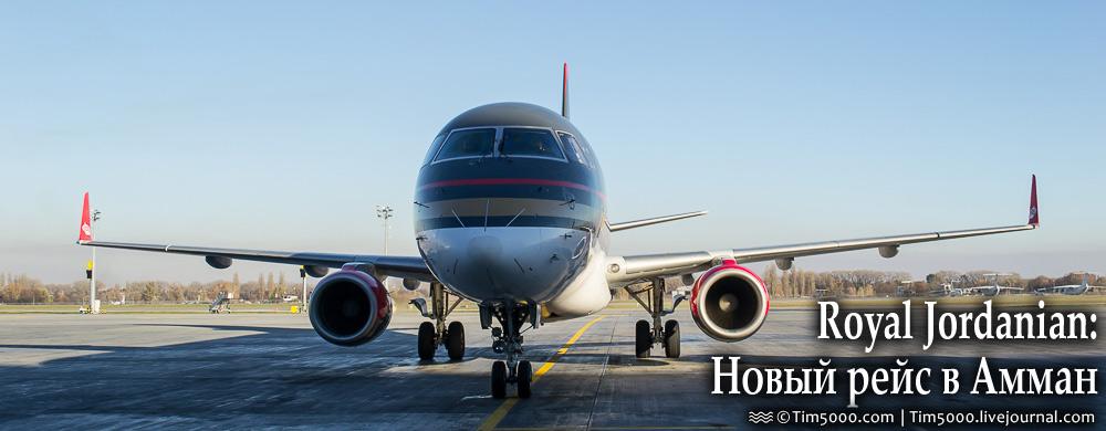 Royal Jordanian: теперь 3 рейса в неделю в Киев!