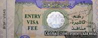 Сколько стоит Египетская виза?