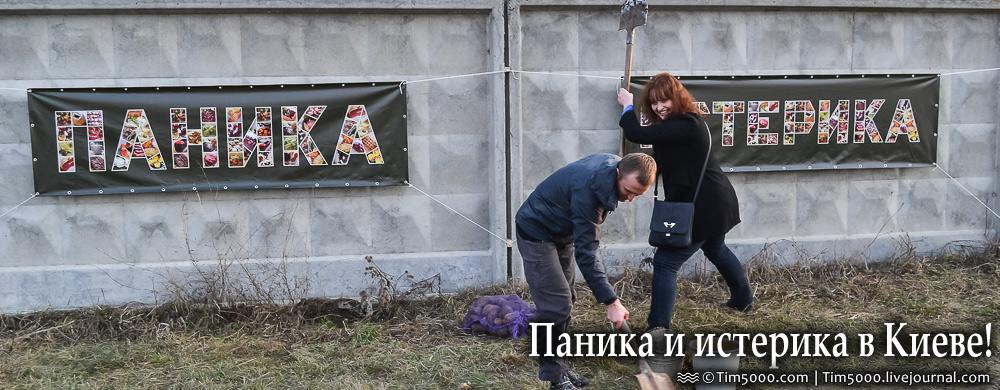 Паника и истерика в Киеве. Упадочно и порочно