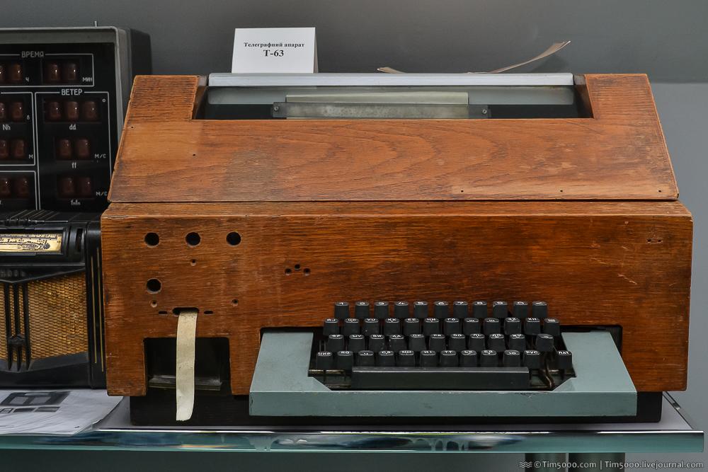 Телеграфный аппарат Т-63