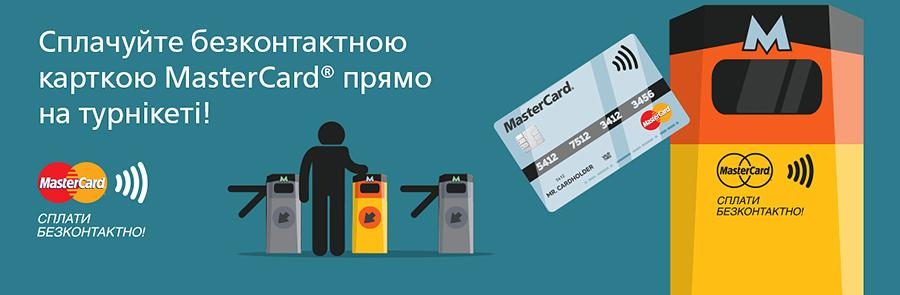 MasterCard PayPass в киевском метро