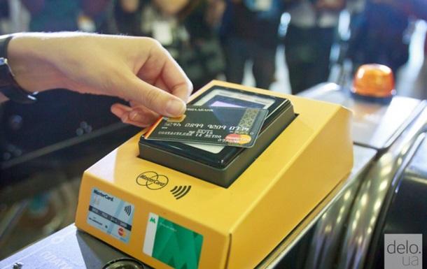 PayPass в киевском метро: теперь на всех станциях!