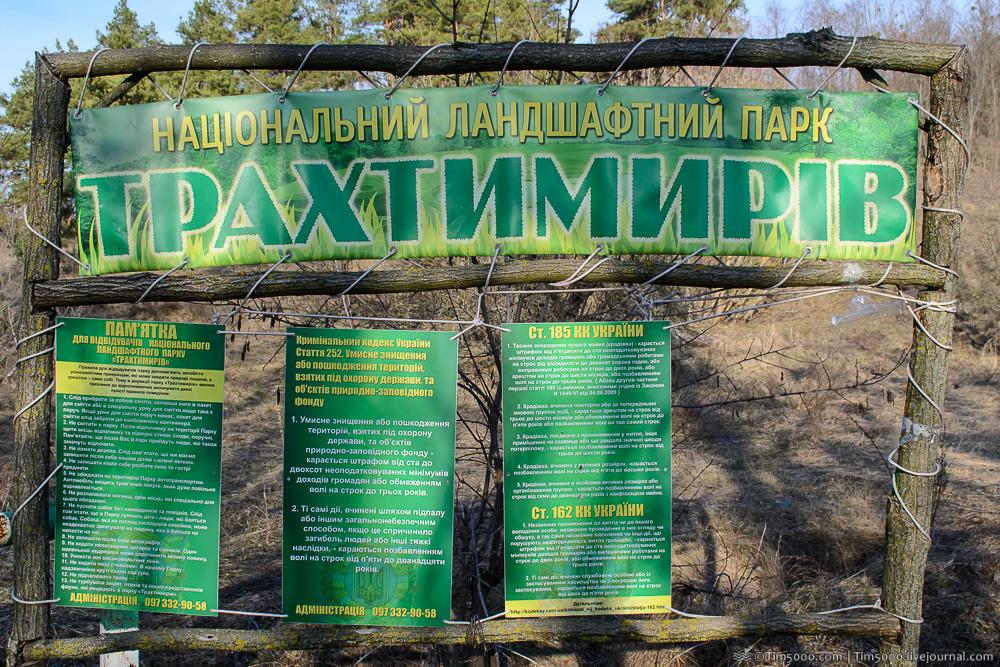 Трахтемиров - старинная казацкая столица