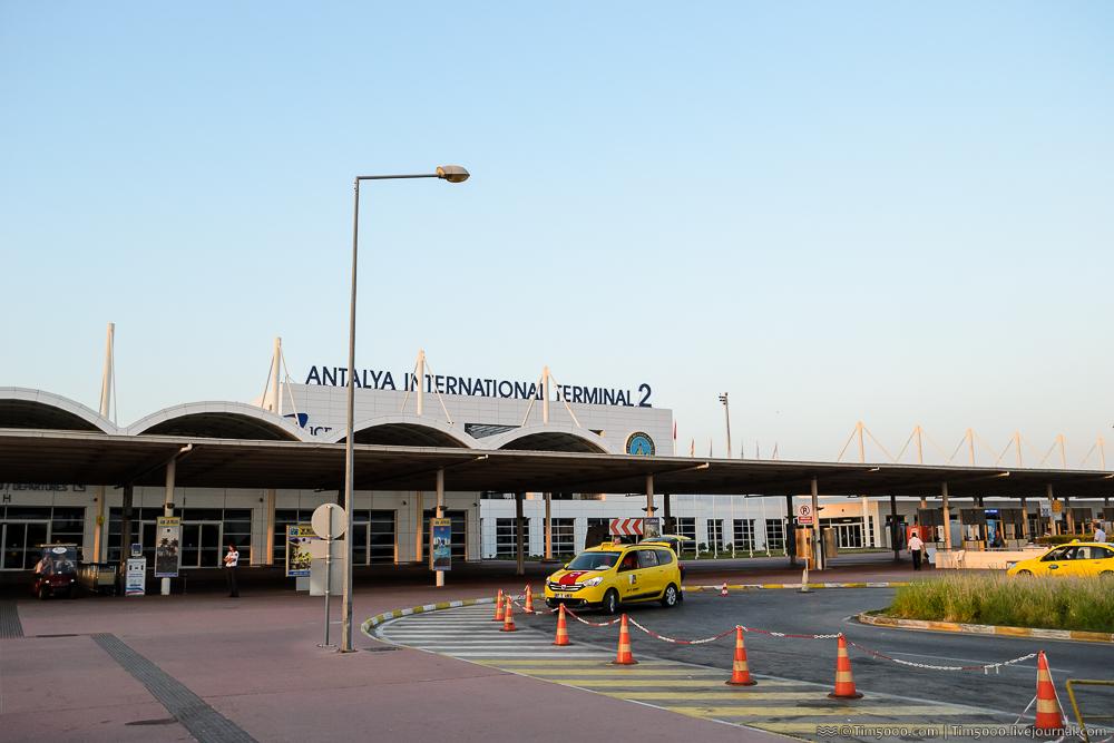 Международный терминал аэропорта Анталия