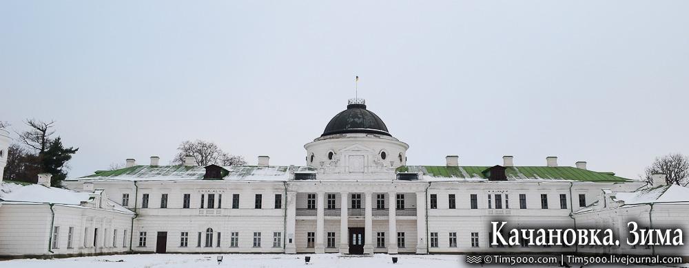 Качановка. Зима