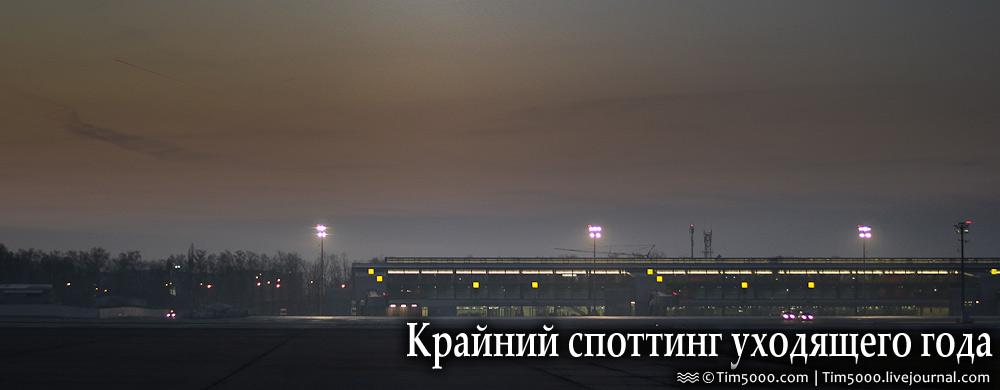Крайний споттинг уходящего года в Борисполе