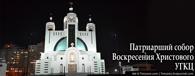Патриарший собор Воскресения Христова УГКЦ