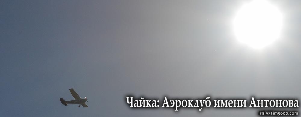 Аэроклуб Чайка