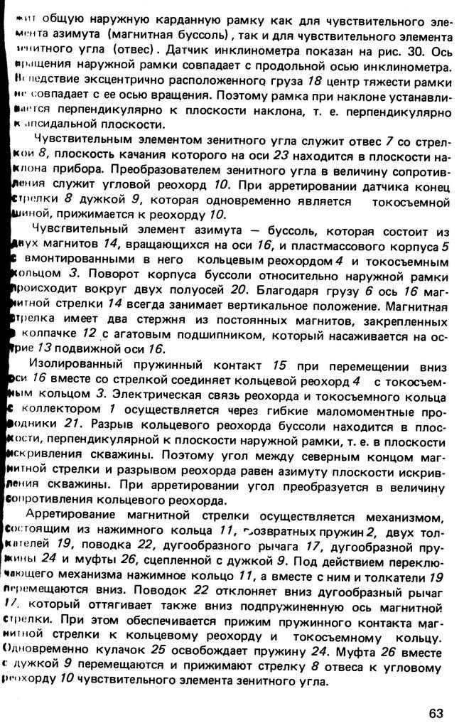 isachenko-vh-inklinometriya-skvazhin63-00