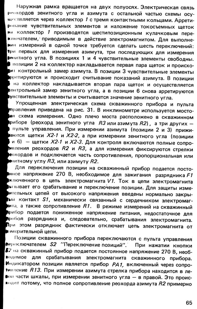 isachenko-vh-inklinometriya-skvazhin65-00