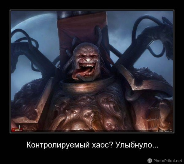 хаос_дем