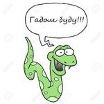 гад_snake