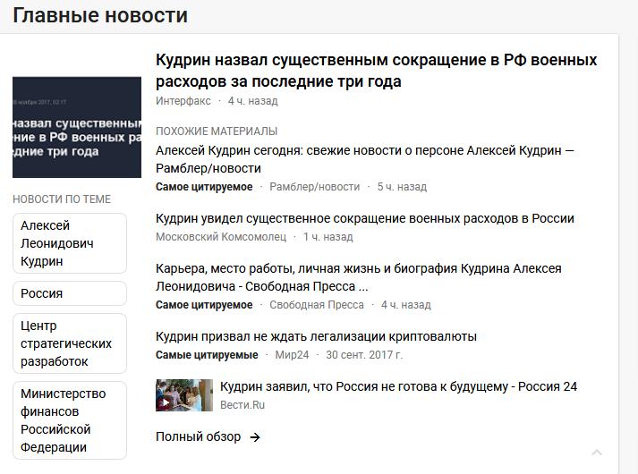 Screenshot-2017-11-26 Новости Google