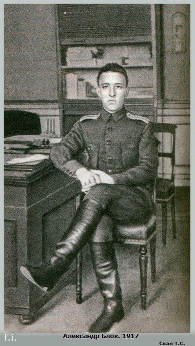 Блок 1917
