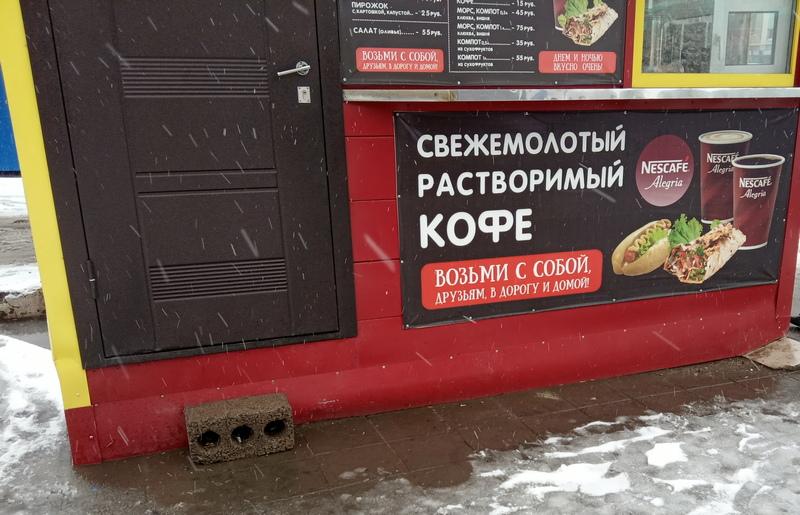 оксюморон_кофе