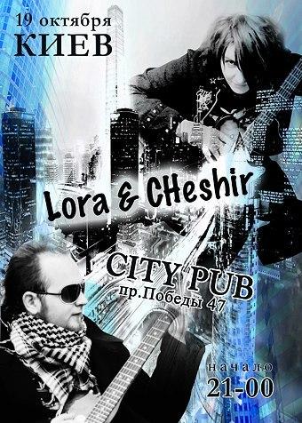 Лора и Чешир