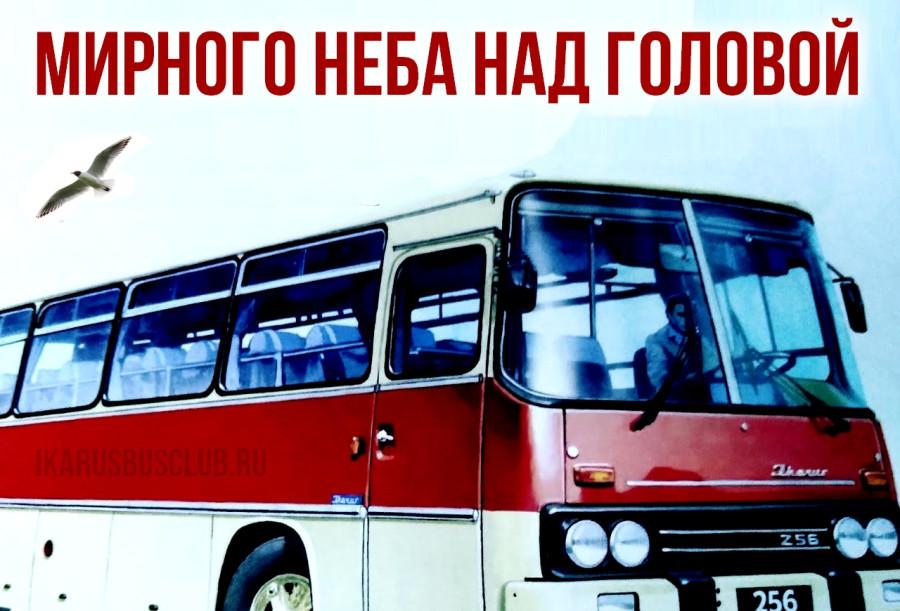 С Днём победы ваш Ikarusbusclub