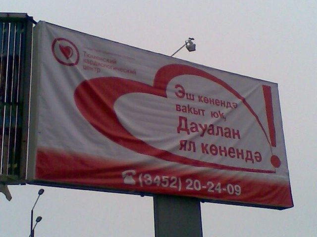 Татарча урам рекламасы