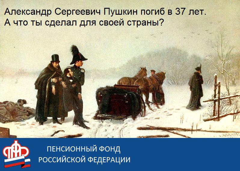 Пушкин ПФР