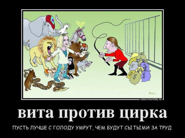 вита против цирка демот сытые 2
