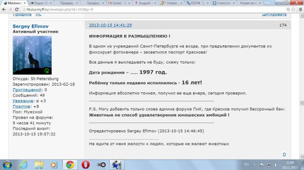 Краснов 16 лет Ефимов