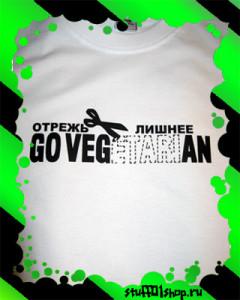 Веган_обрезание вегетарианца