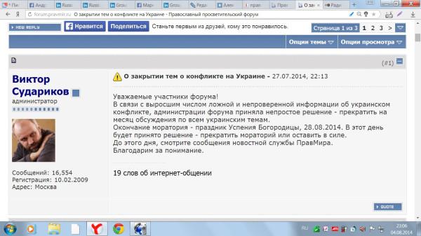 украина раскол правмир