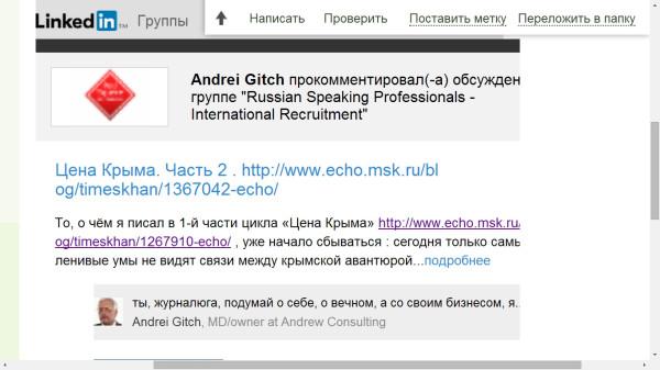 украина раскол линк мат