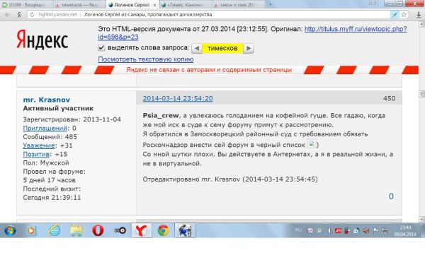 Краснов титулус иск о закрытии