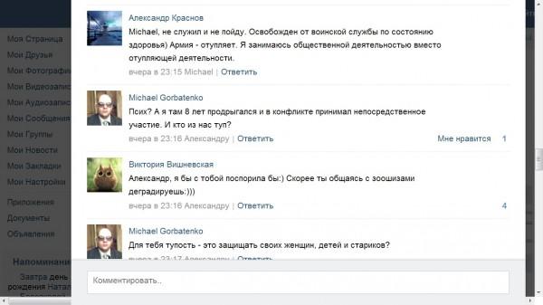 Краснов оскорбляет армию