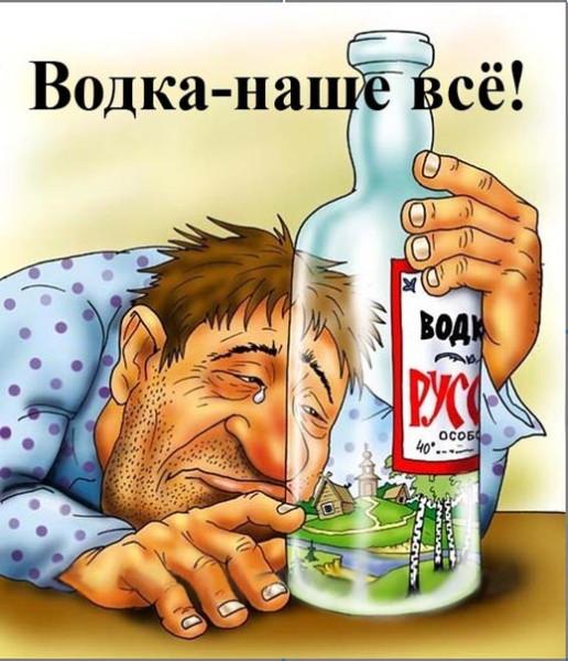 алкаш русский