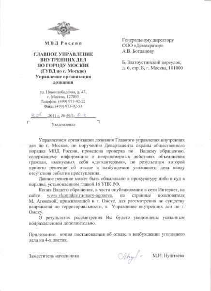ответ Нуштаевой