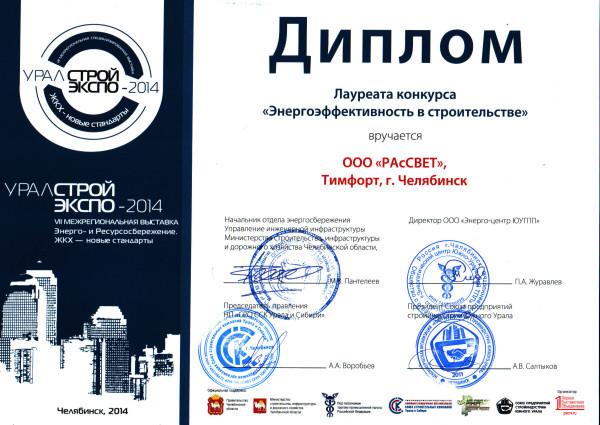 ооо технологии тепла Челябинск
