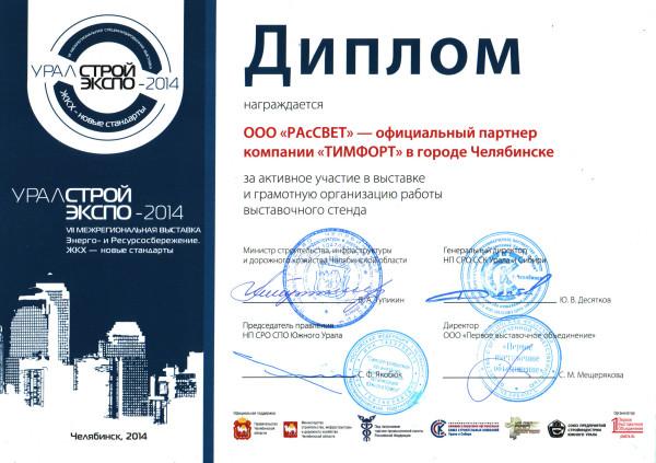 Диплом выставки УСЭ 2014