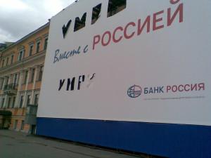 20140612 Университетская наб., дом 21, «Умри вместе с Россией»