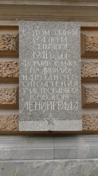 Переулок Замятина, дом 5, фото 3, мемориальная плита