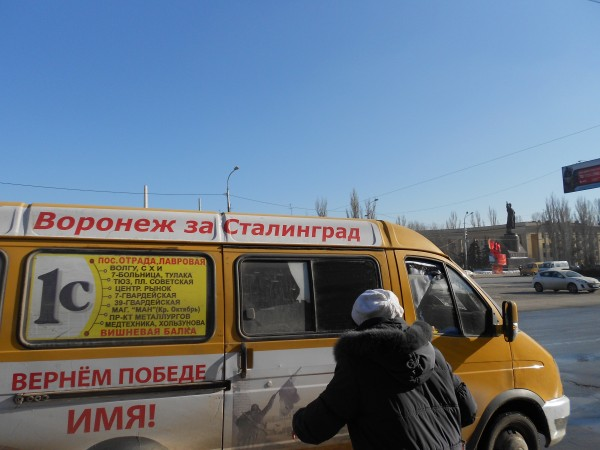 Воронеж за Сталинград, на маршруте