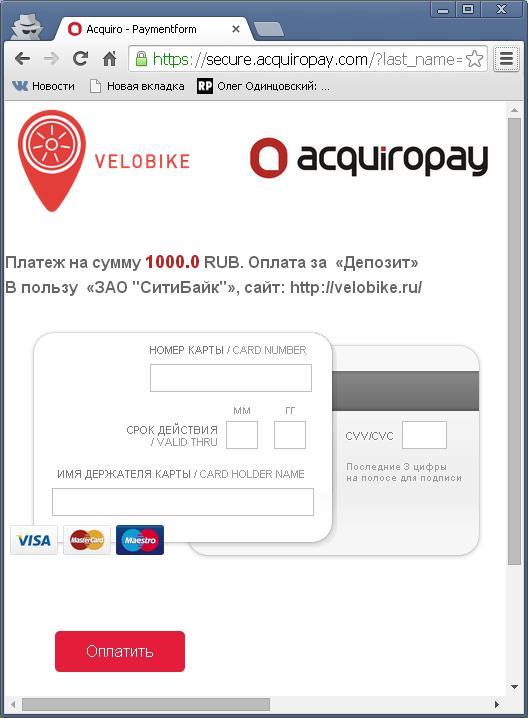 Велопрокат, пополнение счёта (Москва)